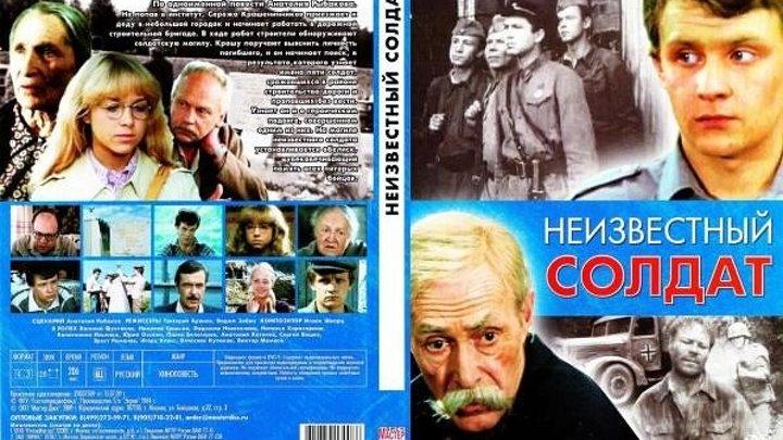 """х/ф """"Неизвестный Солдат"""" (1984) Все серии"""