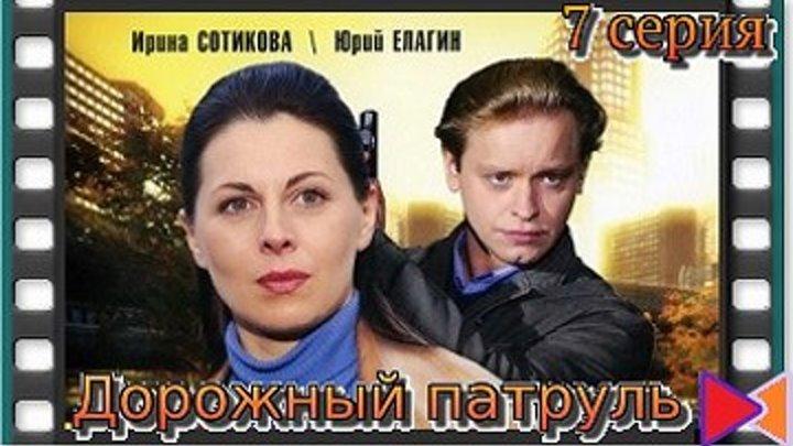 Дорожный патруль (сериал) (2008) [S.01.E.07]