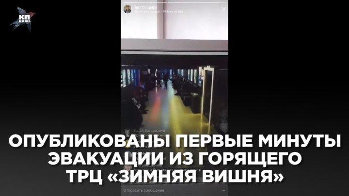"""Опубликованы первые минуты эвакуации из кинозалов ТЦ """"Зимняя вишня"""""""