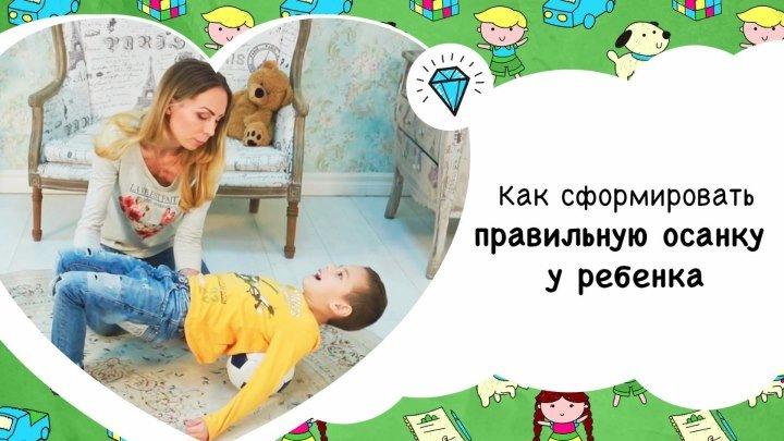 Работаем над осанкой ребенка [Супердети]