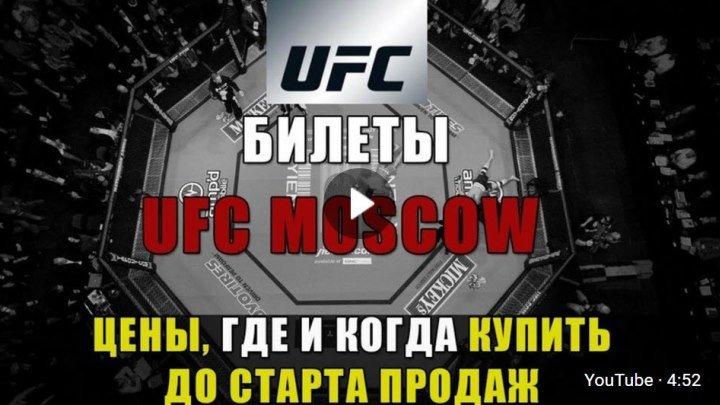 Билеты на UFC MOSCOW _ Цены, когда и где купить до старта продаж