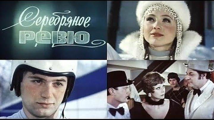"""""""Серебряное Ревю"""" (1982)"""