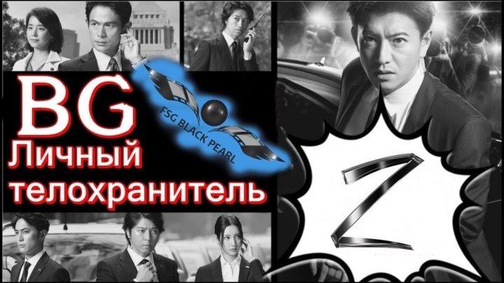 [J-Drama] Личный телохранитель – 2 серия [2018] [рус.саб]