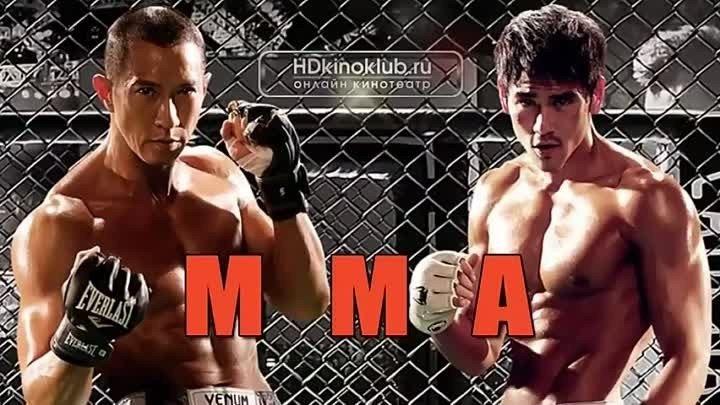 ММА __Непобедимый HD(2013) 720р.Боевик,Драма,Спорт_Китай,Гонконг