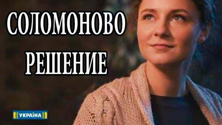 Сoлoмoнoвo рeшeниe 1 2 3 4 серия (2018) Мелодрама