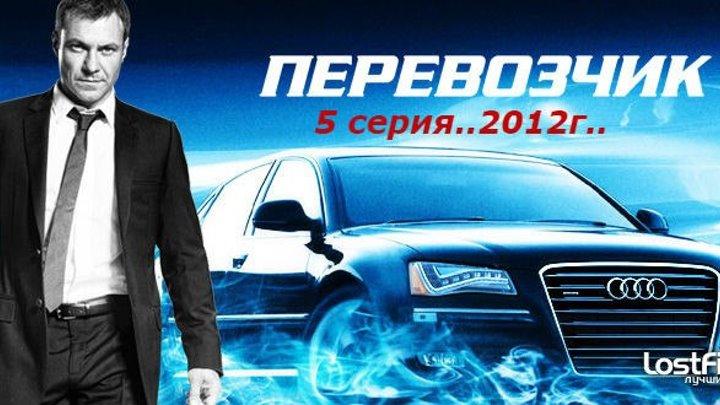 Перевозчик (1сезон)..5серия....2012..Боевик, Криминал.