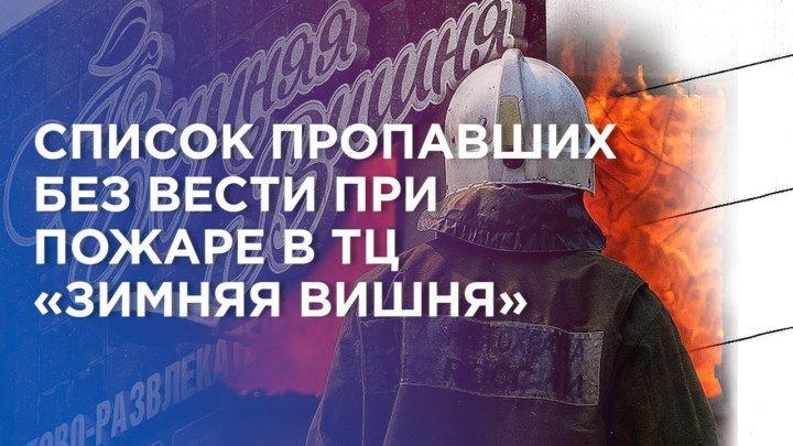 Список пропавших без вести при пожаре в ТЦ «Зимняя вишня»