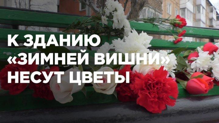 К зданию «Зимней вишни» несут цветы