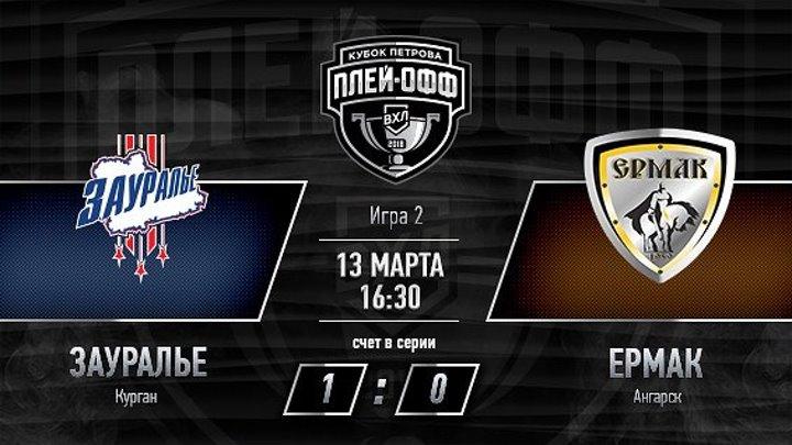 «Зауралье» Курган - «Ермак» Ангарск. 1/4 финала. Игра #2