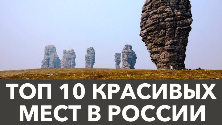 ТОП 10 КРАСИВЫХ МЕСТ В РОССИИ, о которых вы не слышали