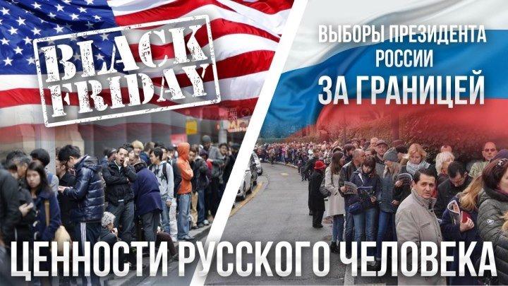Hack News - Ценности русского человека