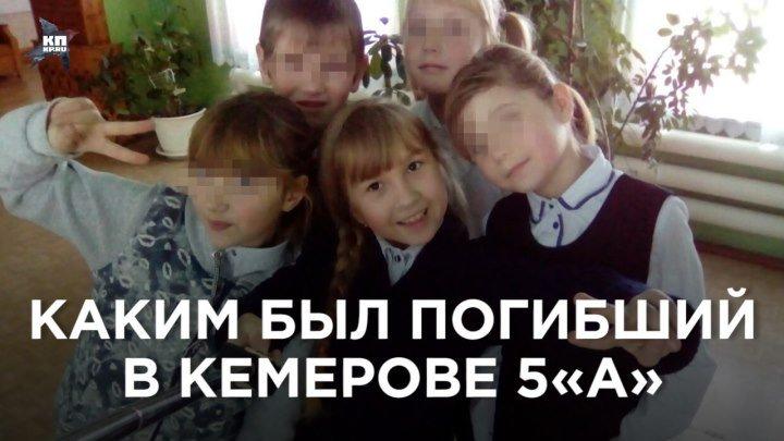 Каким был погибший в Кемерове 5«А» класс