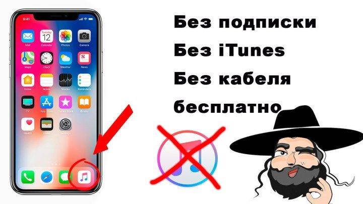 Как скинуть музыку на iphone без itunes?