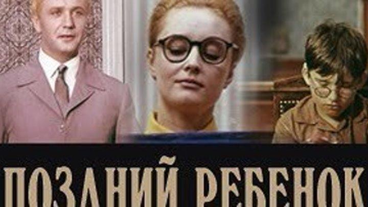 """""""Поздний ребёнок"""" (1970)"""
