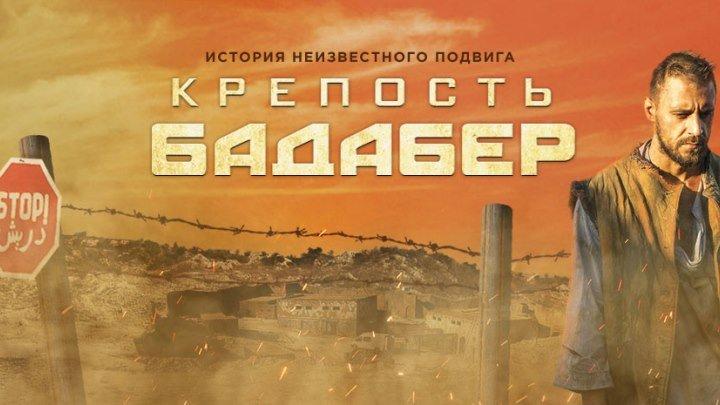 Крепость Падабер(2018)