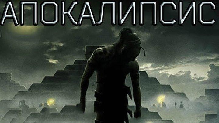 АПОКАЛИПСИС (2006) (Драма, Приключения, Триллер)