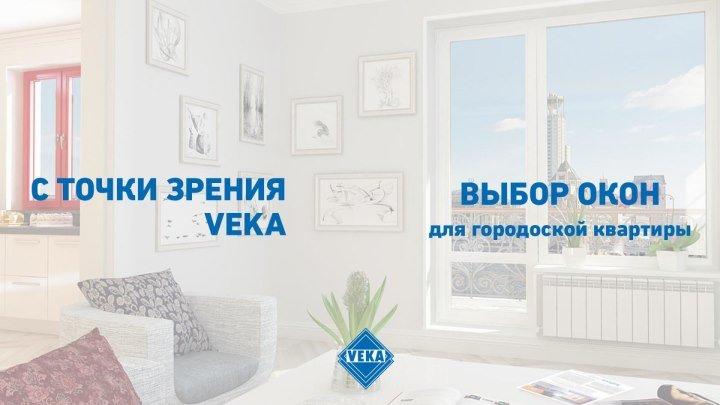 С точки зрения VEKA : выбор окон для городской квартиры[1]