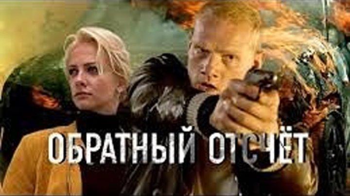 ОБРАТНЫЙ ОТСЧЁТ. 10 серия из 16. 2018 год. HD