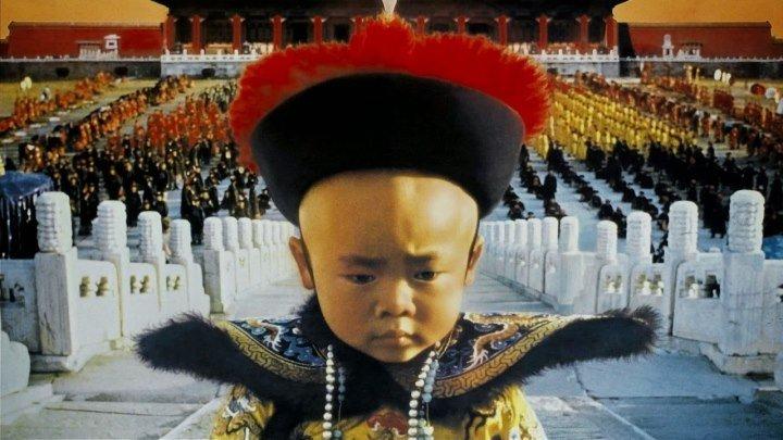 Последний император. (1987) Драма, на реальных событиях.