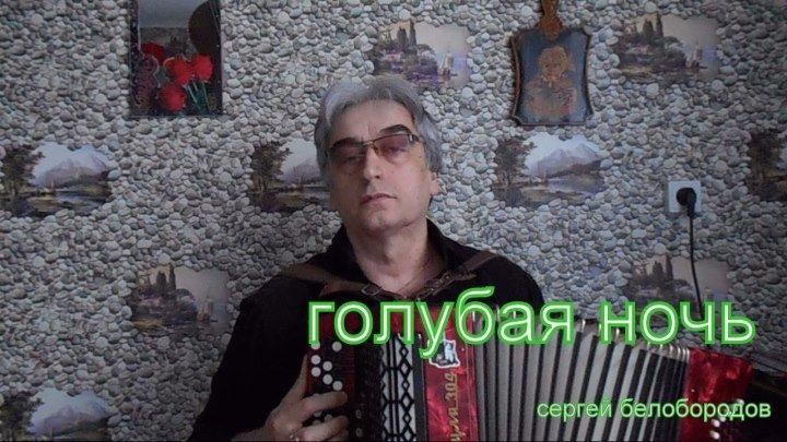 ГОЛУБАЯ НОЧЬ....Сергей Белобородов.