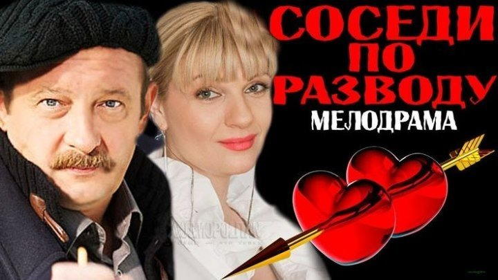 Мелодрама СОСЕДИ ПО РАЗВОДУ Русские мелодрамы фильмы HD смотреть онлайн