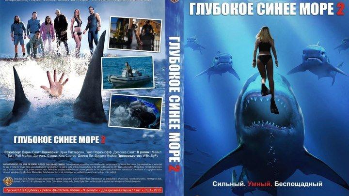 Глубокое синее море 2 (ужасы.фантастика) 2018