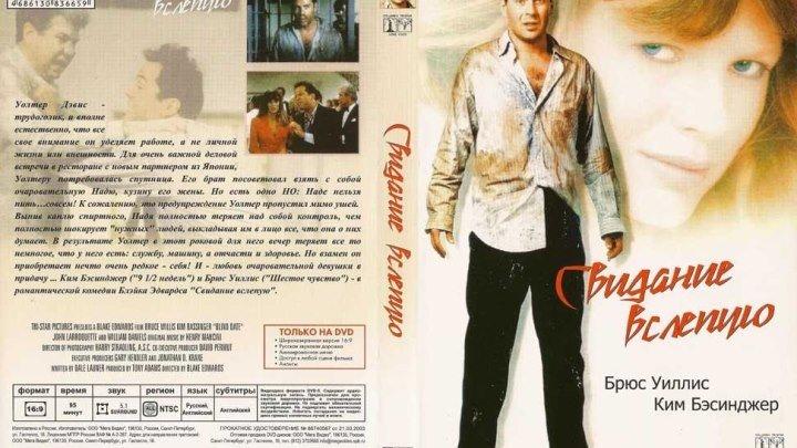 Свидание в слепую (1987) комедия HD