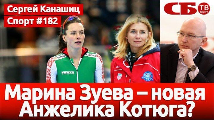 Рождение новых звезд конькобежного спорта: Марина Зуева – новая Анжелика Котюга