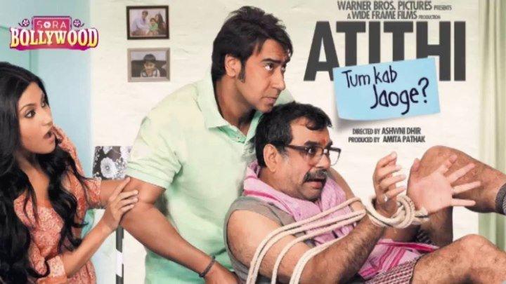Незваный гость (2010) Atithi Tum Kab Jaoge?