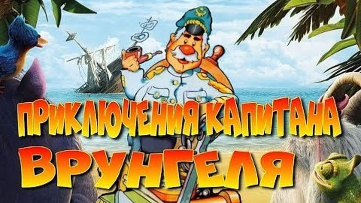 """м/ф """"Приключения капитана Врунгеля"""" (1976-1979гг) Все серии"""