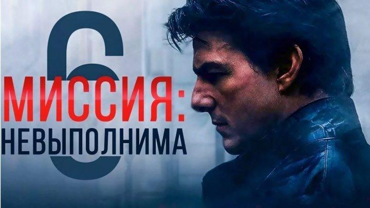 МИССИЯ НЕВЫПОЛНИМА 6: ПОСЛЕДСТВИЯ - Русский трейлер 2018 HD