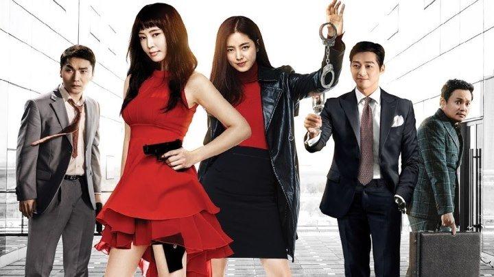 Шпионка на полставки HD(2017) 720р.Комедия,Детектив_Юж.Корея Чо