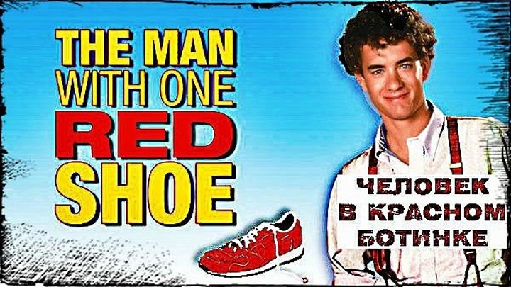 Человек в одном красном ботинке. 1985