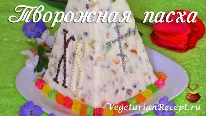 Творожная ПАСХА - видео-рецепт вкусной пасхи из творога без яиц!