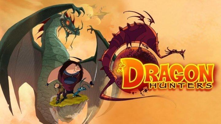 Охотники на драконов - 2004 (Франция 1 - 6 Серия - HD 720p)