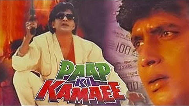 Грязные деньги / Paap Ki Kamaee (1990) Indian-HIt.Net