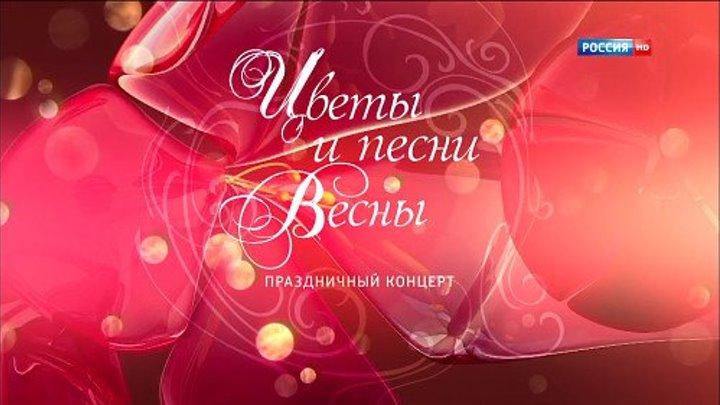 Праздничный концерт- Весна, Цветы и Ты!