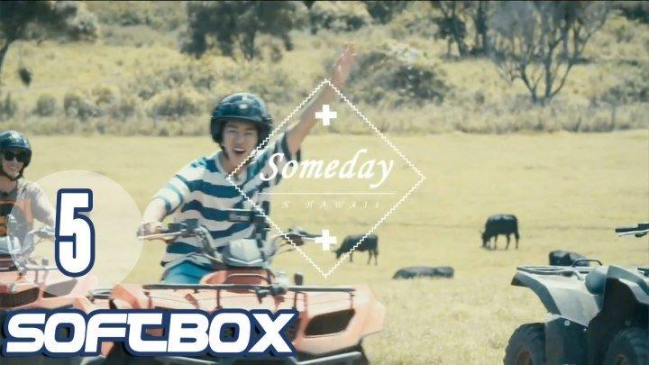 [Озвучка SOFTBOX] Один прекрасный день B.A.P. Гавайи 05 серия