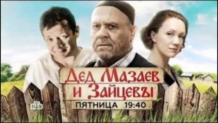 Дед Мазаев и Зайцевы ( 2015) Россия Сериал Мелодрама Комедия