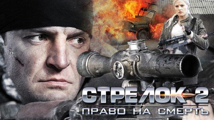 РУССКИЙ ВОЕННЫЙ БОЕВИК **СТРЕЛОК 2**