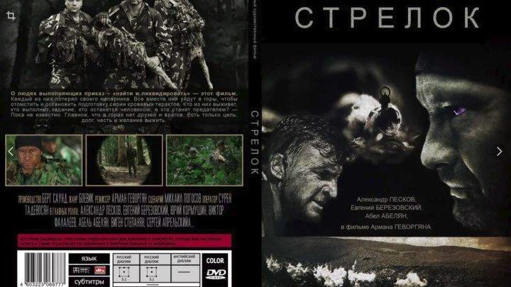 Стрелок 2-3 серия,.. Боевик.Россия.2012