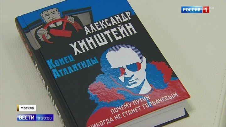 Новая книга Хинштейна Путин на месте Горбачева предотвратил бы распад СССР