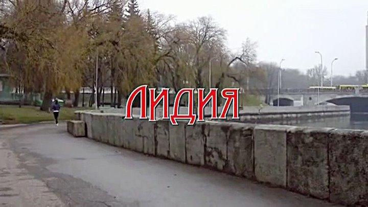 Русская мелодрама «Лидия»