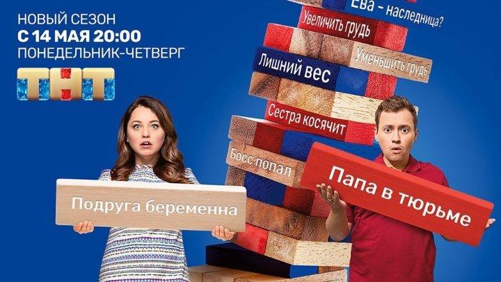 САШАТАНЯ + новый сезон с 14 мая в 20-00 на ТНТ