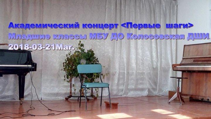 Академический концерт Первые шаги в музыке .МБУ ДО Колосовская ДШИ 1 часть.18.03.2018