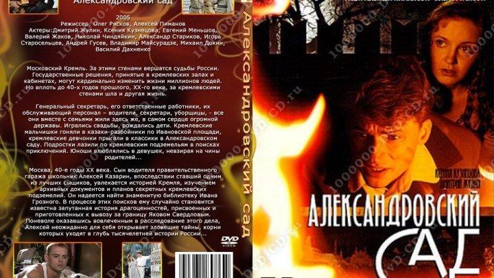 Александровский сад.1-6 (2005.)Военный.Россия.