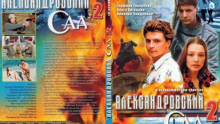 Александровский сад.7-12 (2005.)Военный.Россия.