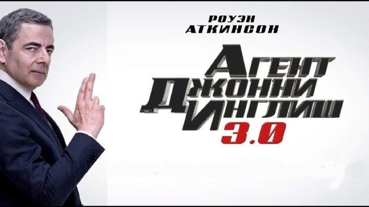 АГЕНТ ДЖОННИ ИНГЛИШ 3.0 - Трейлер 2018
