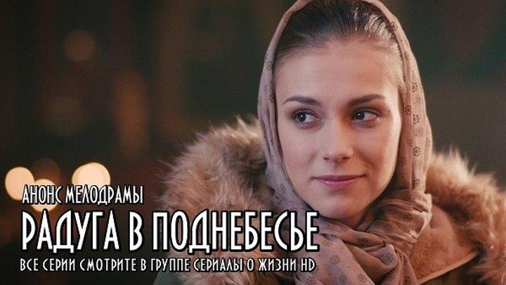 РАДУГА В ПОДНЕБЕСЬЕ - анонс мелодрамы ( премьера 2018)