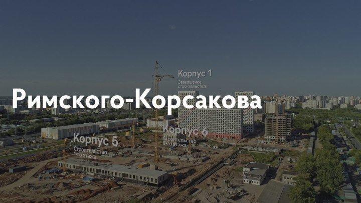 Римского-Корсакова 11 (от 27.05.2018)